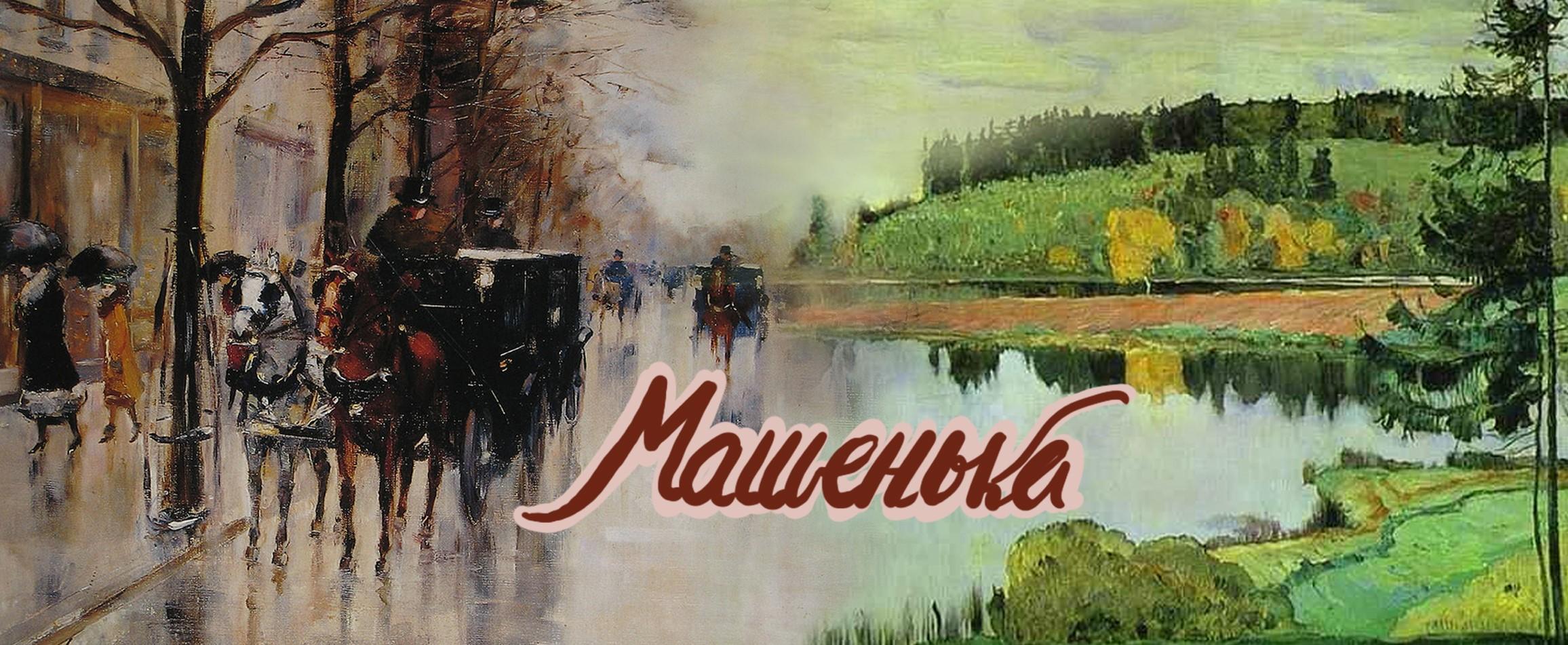 MASCHENKA Lesung frei nach Vladimir Nabokov